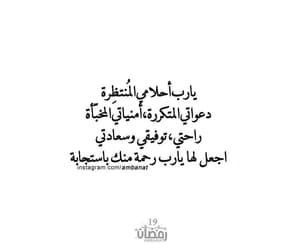 307 Images About Ambanat رمضان On We Heart It See More About Ambanat ﺍﻗﺘﺒﺎﺳﺎﺕ And يارب Islamic Quotes Islamic Quotes Quran Ramadan Quotes