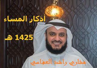 مدونة محبي الشيخ العفاسي أذكار المساء من أذكار اليوم والليلة 1425 هـ