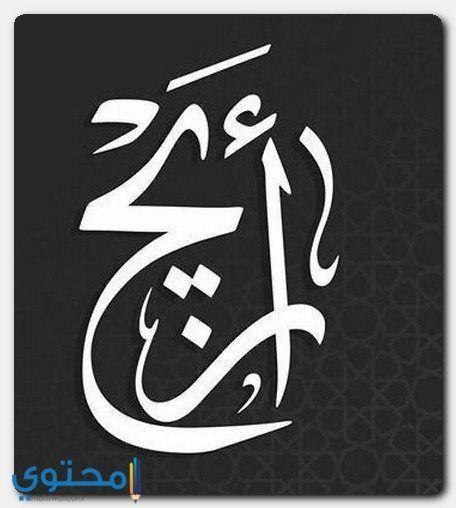 Pin By حسن المهنا On أسماء وكنى عربية Arabic Calligraphy Art Arabic Calligraphy Design Calligraphy Name