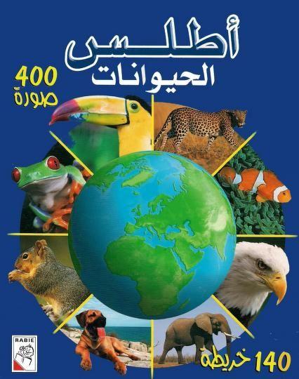 أطلس الحيوانات المصور Free Download Borrow And Streaming Internet Archive Philosophy Books Animal Book Arabic Books