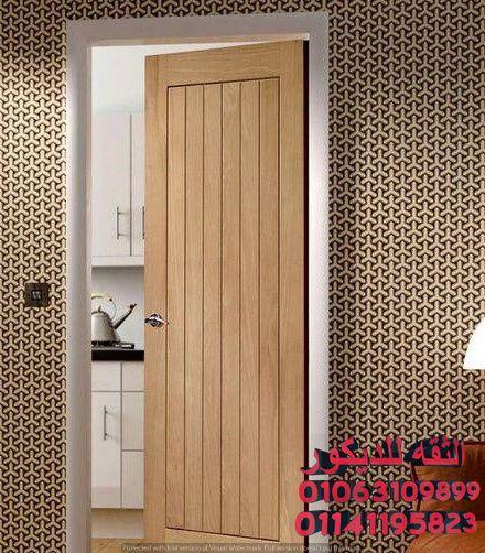 تركيب باب خشب صناعة الابواب الخشب ورشة نجارة صناعة الابواب الخشبية ابواب خشب ابواب خشب جرار باب مرو Room Door Design Ceiling Design Modern Door Design Modern