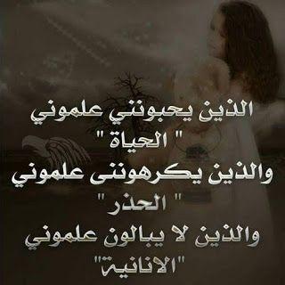 صور عن الانانية 2019 عبارات عن الانانيه وحب الذات Words Quotes Positive Notes