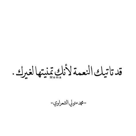 168 Best ولنا في الخيال حياة Images Arabic Quotes Arabic Words