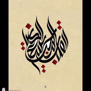 صور لوحات خط الوسام وامشاق خط عربي وسام شوكت Arabic Calligraphy Design Calligraphy Art Islamic Caligraphy Art