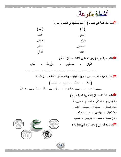 بوكلت تدريبات اللغة العربية للصف الأول الابتدائى الجديد للترم الأول 2 Arabic Alphabet For Kids Learn Arabic Alphabet Arabic Alphabet