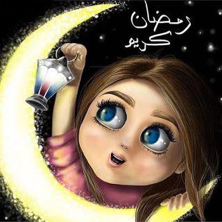 رمزيات رمضان 2021 احلى رمزيات رمضانيه Ramadan Greetings Ramadan Kareem Decoration Ramadan Dp