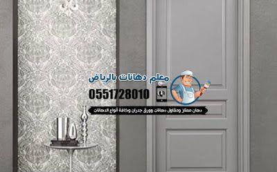 معلم دهانات بالرياض افضل دهان ممتاز في الرياض دهان ممتاز بالرياض عامل بويه رخيص الشامله 05517280 Home Decor Decor Home Decor Decals