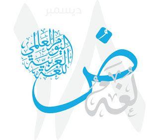 صور بمناسبة إحياء اليوم العالمي للغة العربية 18 ديسمبر Home Decor Decals Language Day