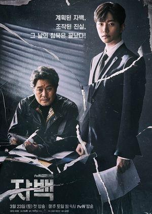 Confession (2019) - MyDramaList   Korean movies & tv in 2019 - Drama