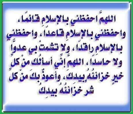 Pin By خليفه On اذكارات Islamic Quotes Deep Words Words