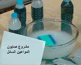الشيف هاله فهمي وطريقة عمل صابون المواعين السائل للمشاريع مطبخ أتوسه على قد الايد Hand Soap Bottle Soap Soap Bottle