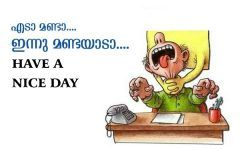 Funny Good Morning Images In Malayalam Funny Good Morning Images Morning Images Good Morning Images