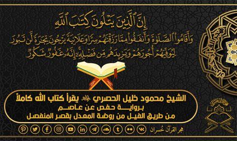 تحميل المصحف المرتل بقصر المنفصل للشيخ محمود خليل الحصري بدقة عالية برابط مباشر Mp3 Quran Movie Posters Movies