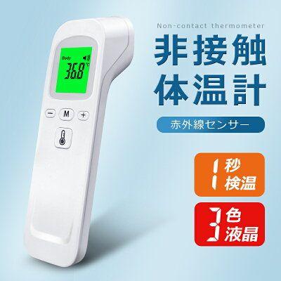 体温計 型 非 接触