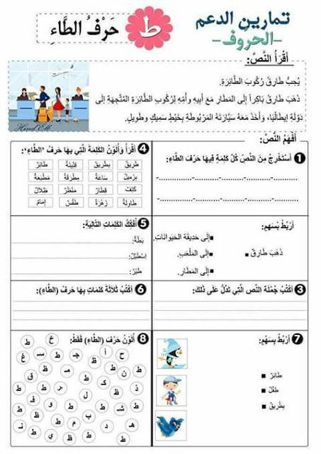 تمارين دعم للمستوى الأول ابتدائي Arabic Alphabet For Kids Learn Arabic Alphabet Arabic Alphabet Letters