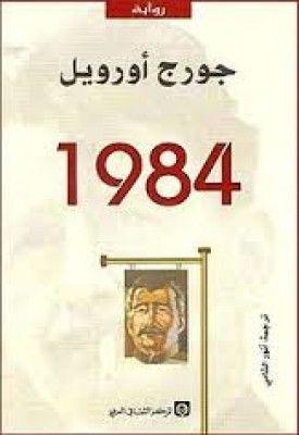 تحميل وقراءة رواية 1984 تأليف جورج أورويل Pdf مجانا Book Club Books Ebooks Free Books 1984 Book