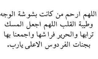 اللهم ارحم امي و اموات المسلمين Arabic Calligraphy Calligraphy Allah