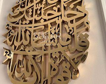 Modern Islamic Wall Art By Sukar Decor Mashallah Entry Way Etsy Islamic Wall Art Art Stand Decor