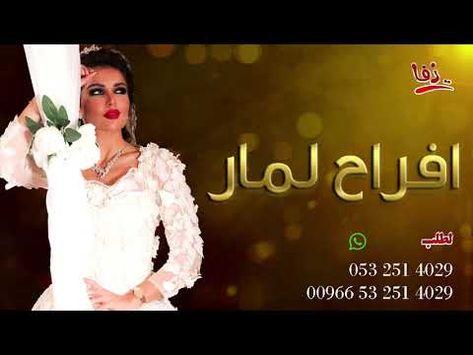 زفات 2020 ياليلة الحب باسم غزوى و مبارك غناء مروان حصري Youtube Music