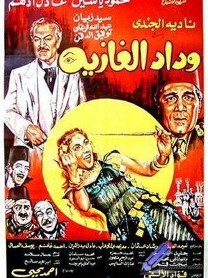The Dancer And The Crazy Prince Egyptian Movies Cinema Posters Egypt History