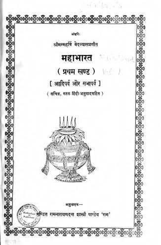 Mahabharata Sanskrit Hindi Pandit Ramnarayan Gita Press : Free