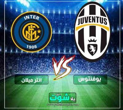 مشاهدة مباراة يوفنتوس وانتر ميلان بث مباشر اليوم 27 4 2019 في الدوري الايطالي Juventus Inter Milan Sport Team Logos