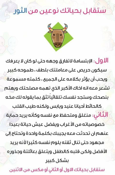 Pin By Ms Fatima On أبراج Horoscope Laleo Lipo
