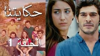 Pin By مي عمر On مسلسل حكايتنا In 2021 Movie Posters Movies Poster