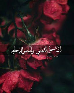 صور جميلة للفيس بوك 2020 مكتوب عليها عبارات رائعة Islamic Love Quotes Islamic Quotes Muslim Quotes