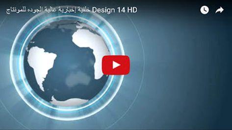 تحميل خلفيات فيديو للمونتاج بجودة فائقة 720 Hd ڕﯡۄ ـہ Download Video Video Footage Video