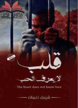 تحميل وقراءة رواية قلب لا يعرف الحب تأليف شيماء نعمان Pdf مجانا ضمن تصنيف روايات عربية التحميل بروابط مباشرة وأسماء عربية Books Novels Love