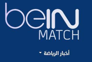 بين ماتش Https Www Lifemissk Com P Bein Match Html Allianz Logo Match Allianz