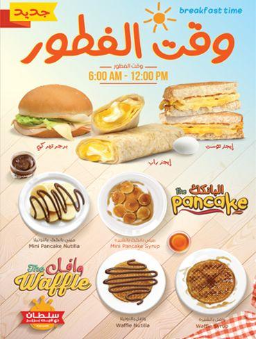 إبدأ يومك مع سلطان دي لايت برجر ــــــ وقت الفطور ــــــ من الساعة 07 00 صباح ا إلى 12 00 ظهر ا Food Breakfast Time Mini Pancakes