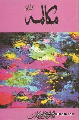 Mukalma Magazine, Pakistani Risala, Mubeen Mirza, مکالمہ
