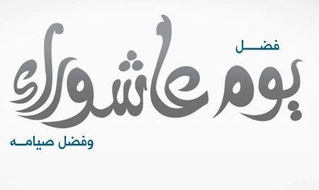 الاحتفال بيوم عاشوراء وفضل صيامه Greetings Arabic Calligraphy Calligraphy