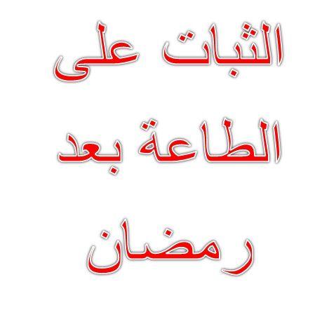 الثبات على الطاعة بعد رمضان Ramadan Calligraphy Arabic Calligraphy