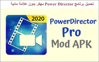 تحميل برنامج مونتاج الفيديو Powerdirector مهكر للاندرويد بدون علامة مائية 2020 Power Android Mod
