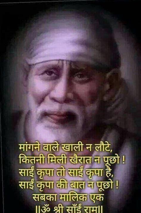 Top quotes by Sai Baba-https://s-media-cache-ak0.pinimg.com/474x/ae/ee/06/aeee0680e8bf28aa1a512d5bde6e4b11.jpg
