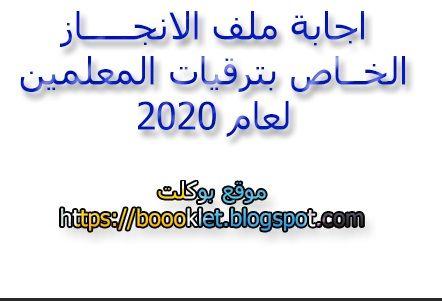 اجابة ملف الانجـــــاز الخــاص بترقيات المعلمين لعام 2020 Teacher Achievement Arabic Calligraphy