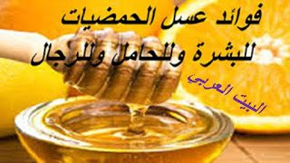 فوائد عسل الحمضيات للحوامل ولزيادة القدرة للرجال والشعر والبشرة Honey Food Condiments