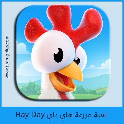تنزيل هاي داي سريع برابط مباشر مجانا Hay Day 2020 المزرعة السعيدة In 2021 Hay Day Day Mario Characters