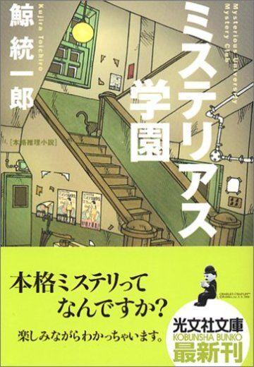 ミステリー 小説 新刊