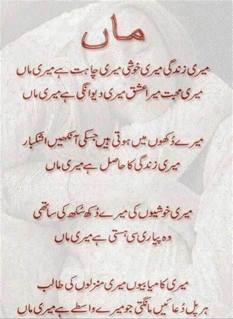 Image Result For Mothers Day Poem In Urdu Mothers Day Poems Mothers Love Quotes Happy Mothers Day Poem
