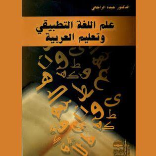 علم اللغة التطبيقي وتعليم العربية Pdf Books Blog Blog Posts