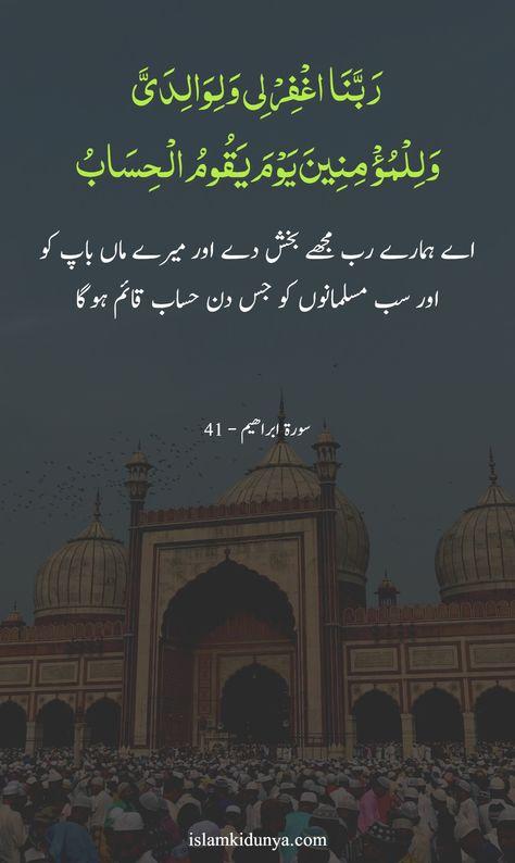 Beautiful Quran Quotes / Verses In Urdu [With Pictures] (Part 2)