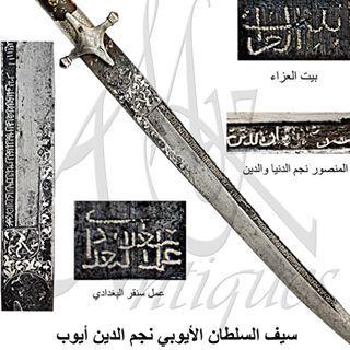 The Sword Of The Ayyubid Sultan Najmualdin Ayyub Made By Sunqur Al Baghdadi 13th Century Ad سيف السلطان الأيوبي نجم الدين أيوب Sword Al Baghdadi Instagram