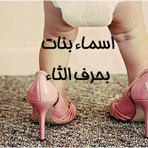 Pin By حروف On ث Wedding Shoe Shoes Fashion