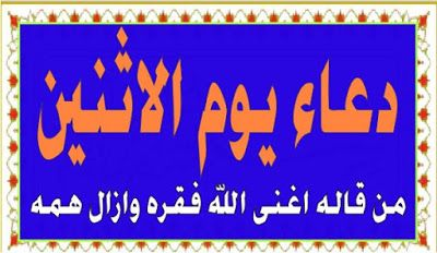سمسمة سليم دعاء يوم الاثنين من قاله يسر الله له امره واغنى ف Arabic Calligraphy Calligraphy