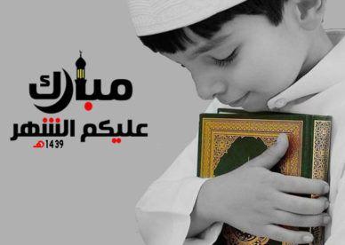أجمل صور مبارك عليكم الشهر 2018 عالم الصور Ramadan Kareem Ramadan Playing Cards