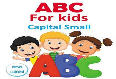 اليوم مع كتاب تعليمي جديد فى تعليم اللغة الانجليزية للأطفال Abc For Kids فى هذا الكتاب سوف يتعلم الطفل كتابة الحروف الكبيرة و Abc For Kids Abc Kids